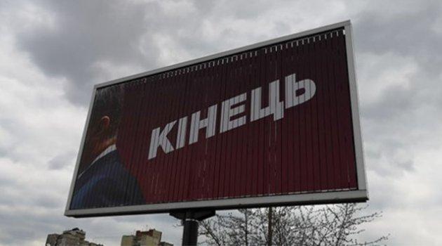Poroşenko karşıtlarından skandal afişler